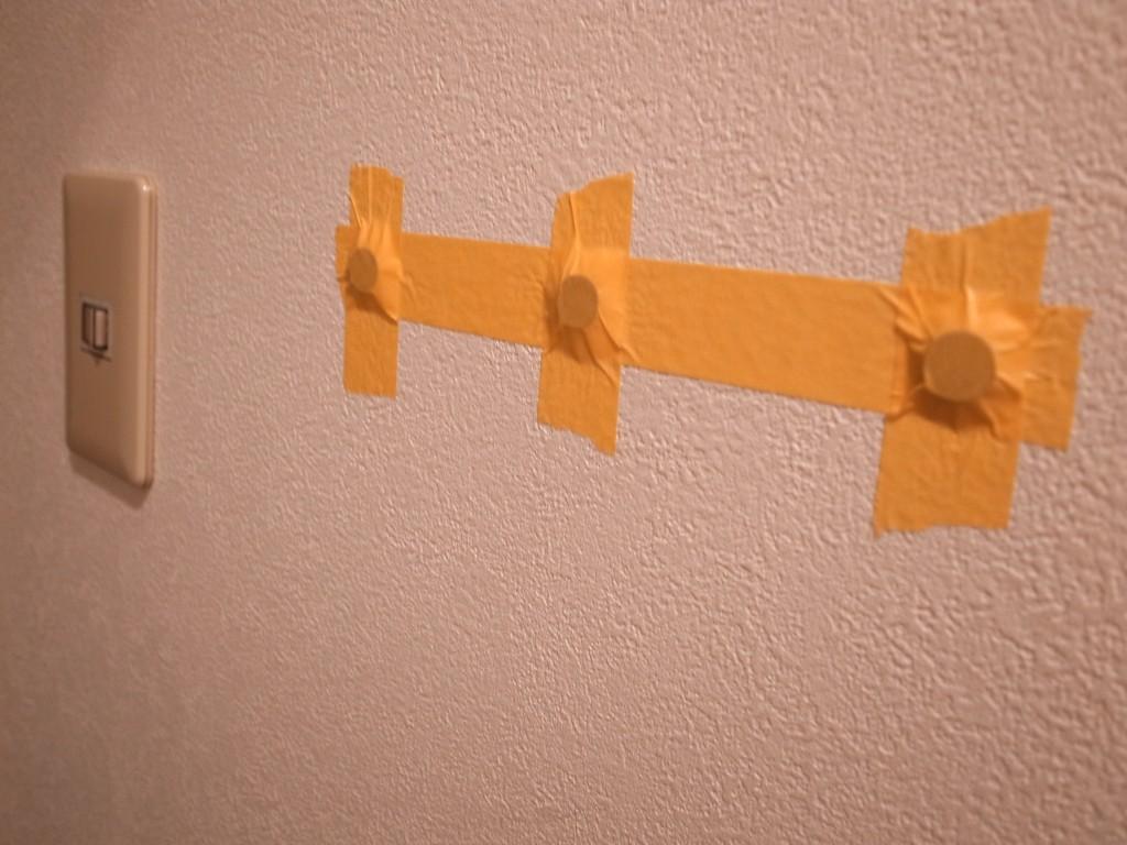 マスキングテープで設置